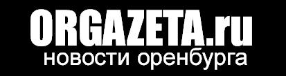 Оренбургская газета — Новости Орска и Оренбурга, реклама, СМИ, объявления, чат